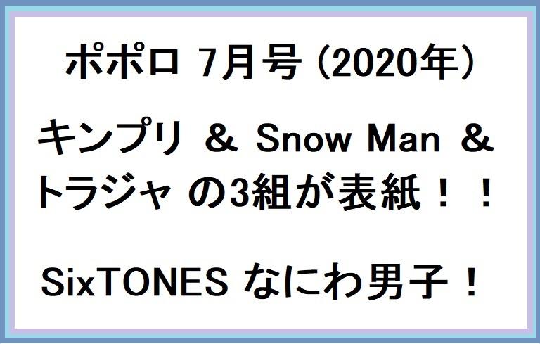7 月 キンプリ 年 出演 2020 番組
