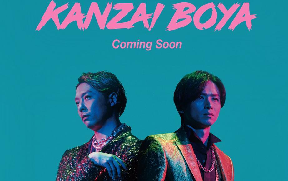 カンサイ ボーヤ mv キンキキッズの「カンサイボーヤ」MV1日限定公開はどこで見れる?