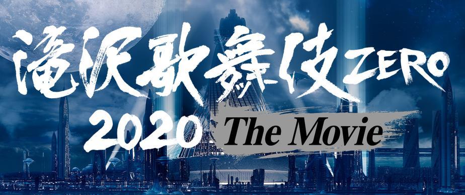 歌舞 伎 zero 2020 滝沢