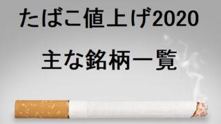 値上げ 2021 タバコ