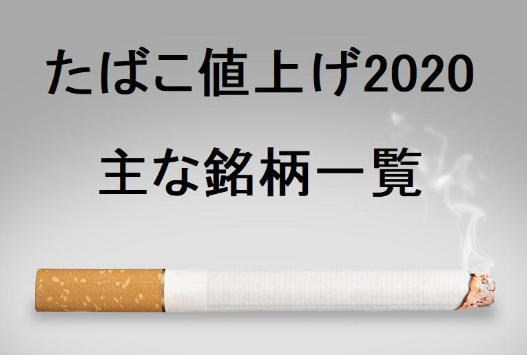 タバコ 値上げ 2021
