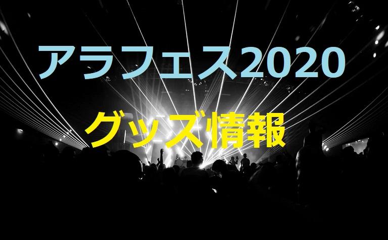 スケジュール アラフェス タイム 「アラフェス 2020