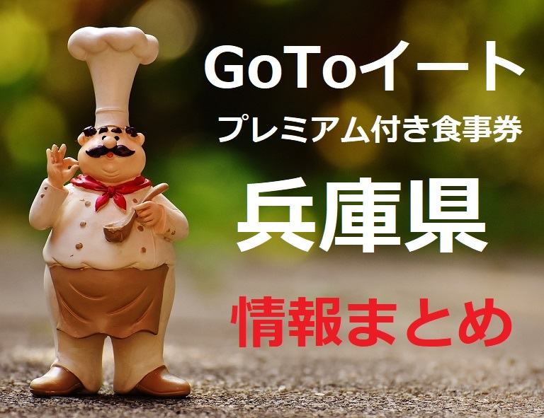 兵庫 eat go 県 to