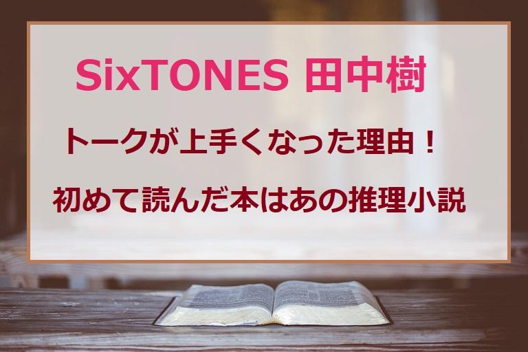田中樹がトーク上手になった理由と初めて読んだ小説