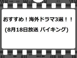 おすすめ海外ドラマ(2021年8月18日放送)